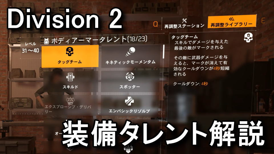 division-2-gear-talent-update