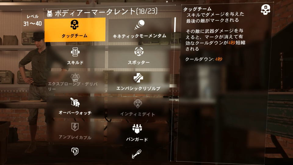 division-2-gear-talent-vest-list