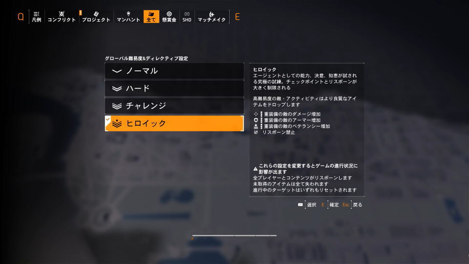 division-2-global-difficulty-3