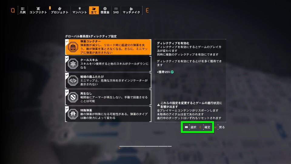 division-2-global-difficulty-4