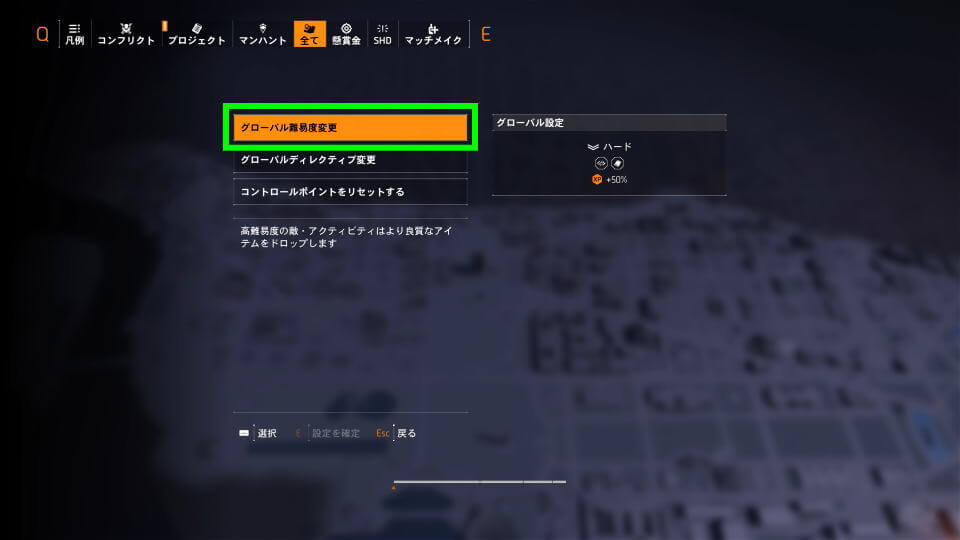 division-2-global-difficulty-change-2