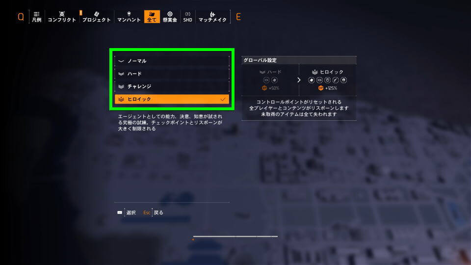 division-2-global-difficulty-change-3