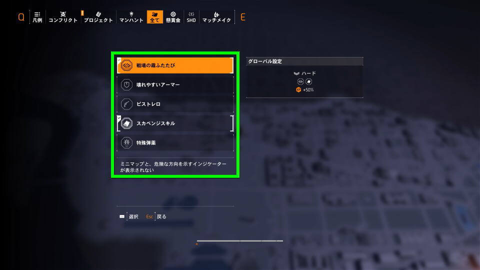 division-2-global-difficulty-change-5