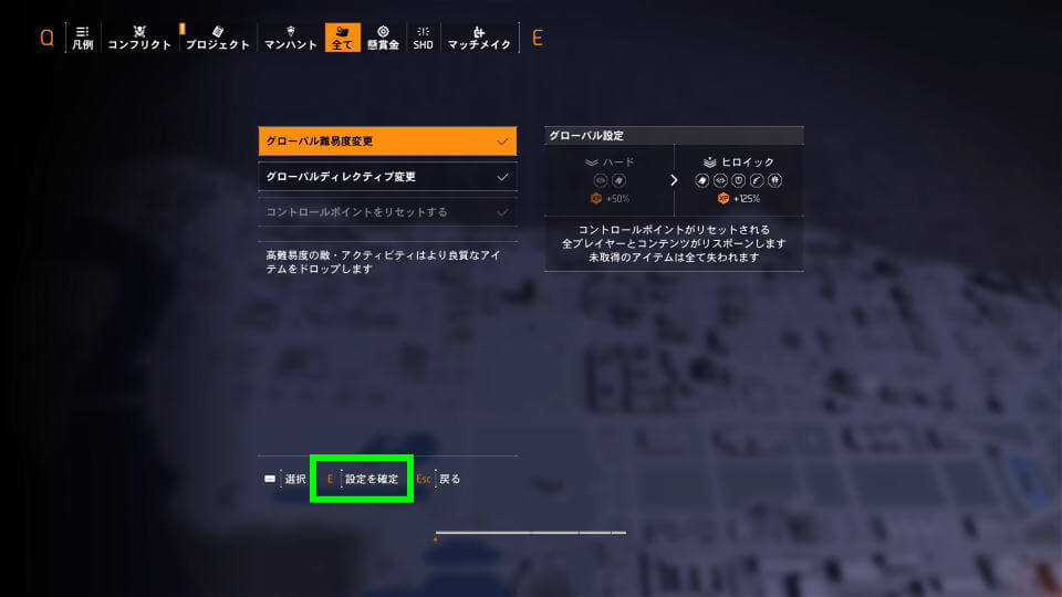 division-2-global-difficulty-change-6