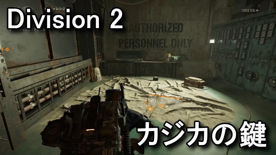 division-2-kajika-key