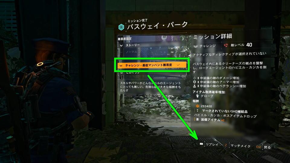 division-2-kajika-mission-4