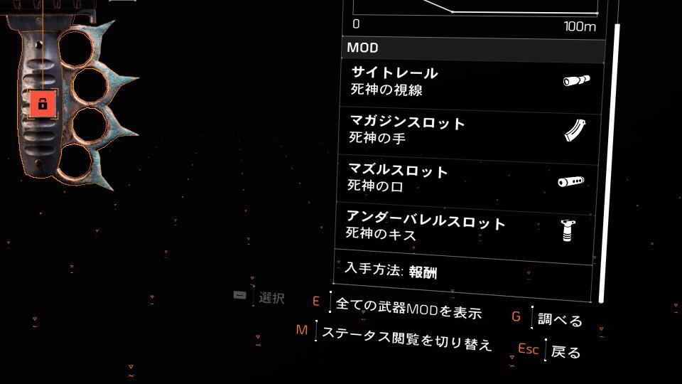 division-2-lady-death-attachment-1