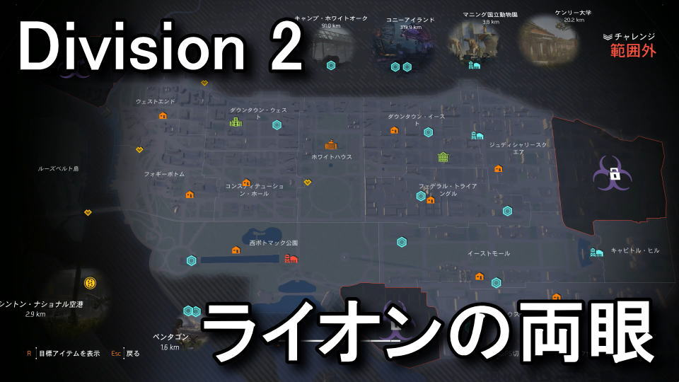 division-2-lion-eyes-location