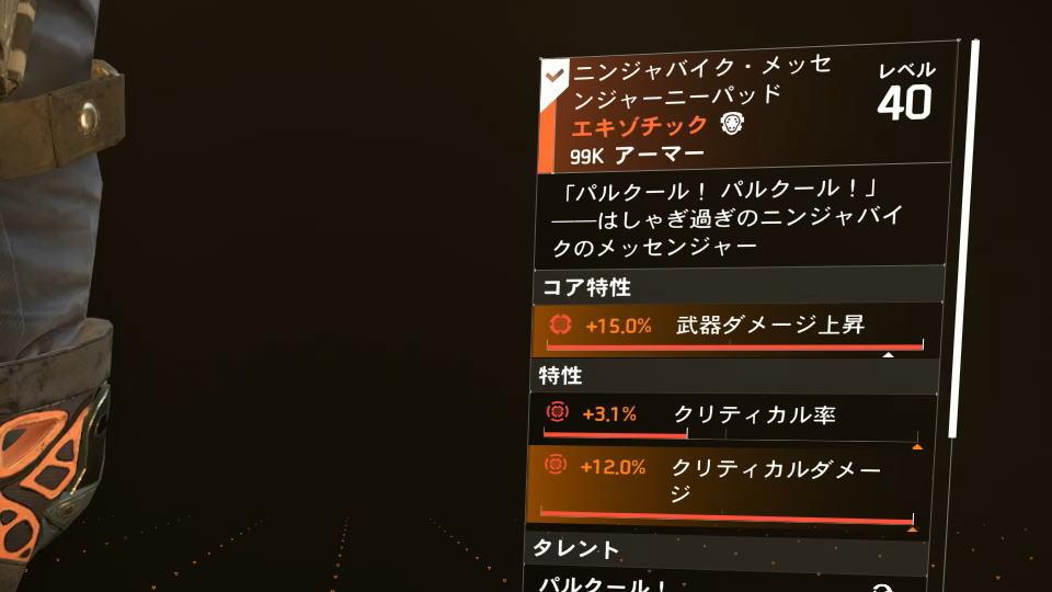 division-2-ninjabike-messenger-kneepads-spec-1