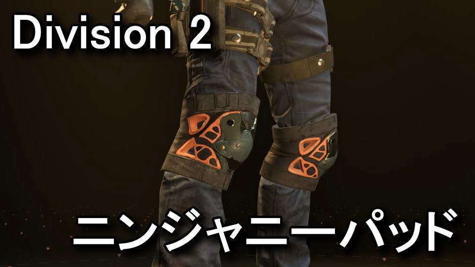 division-2-ninjabike-messenger-kneepads