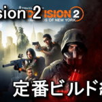 division-2-osusume-build-150x150