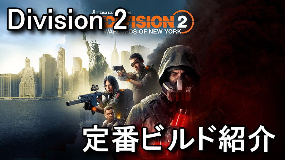 division-2-osusume-build