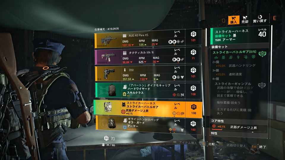 division-2-striker-battle-gear-get