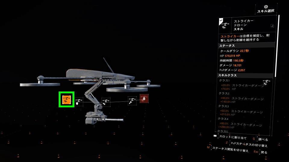 division-2-striker-drone
