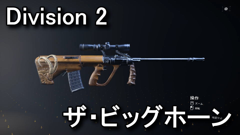 division-2-the-bighorn-talent