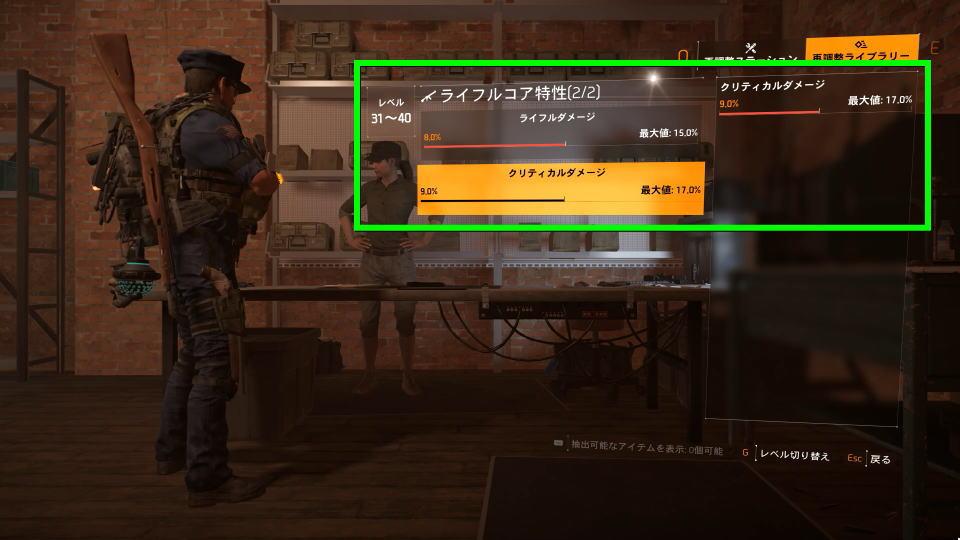 division-2-weapon-core-bonus
