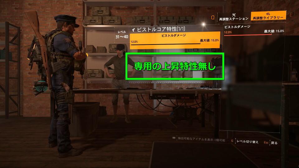 division-2-weapon-pistol-bonus