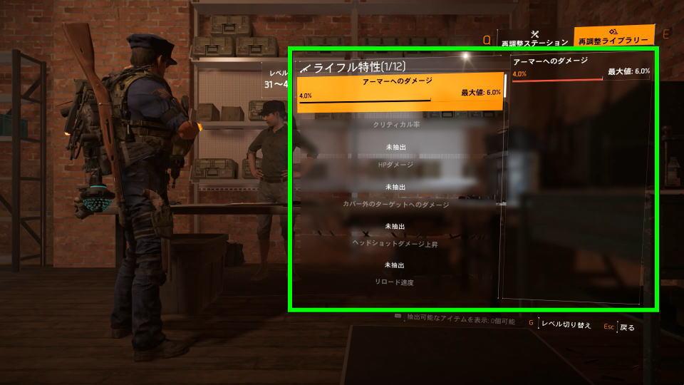 division-2-weapon-sub-bonus-1