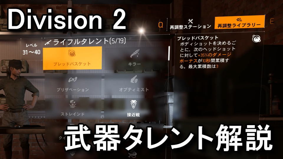 division-2-weapon-talent-gear-2-2