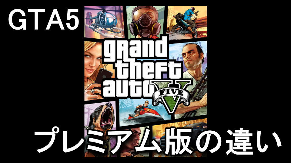 gta5-grand-theft-auto-v-hikaku