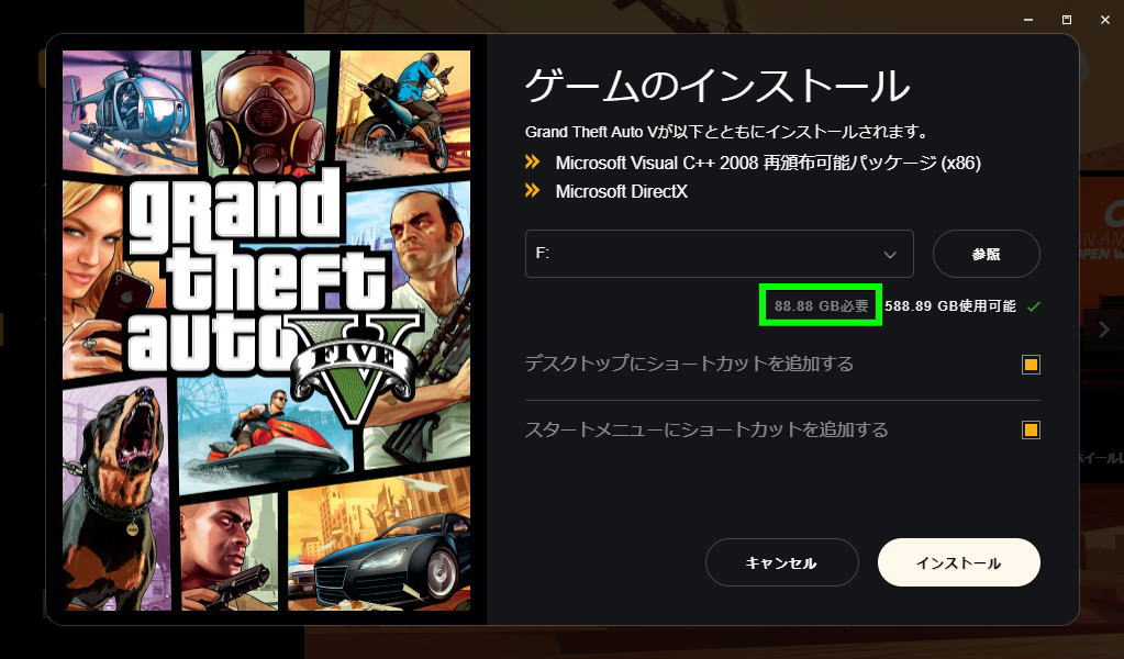 gta5-grand-theft-auto-v-install-size