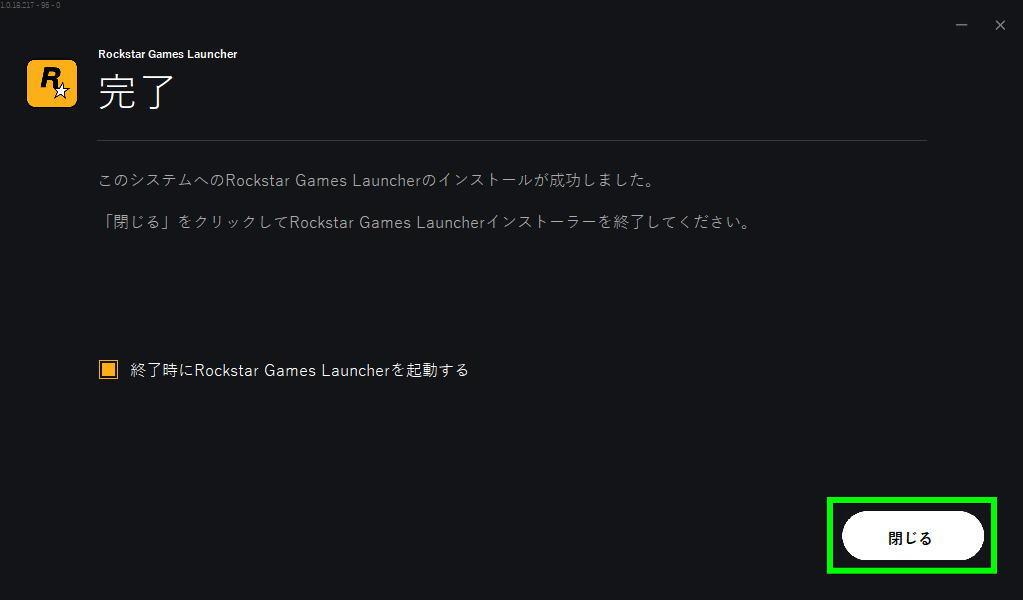rockstar-games-launcher-install-5
