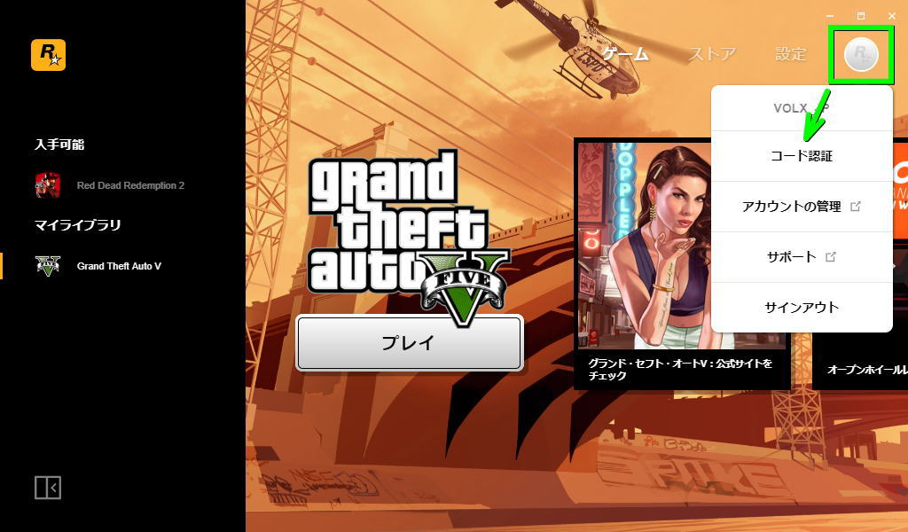 rockstar-games-launcher-menu-activation