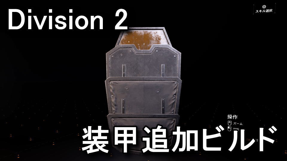 division-2-armor-bonus-build-1