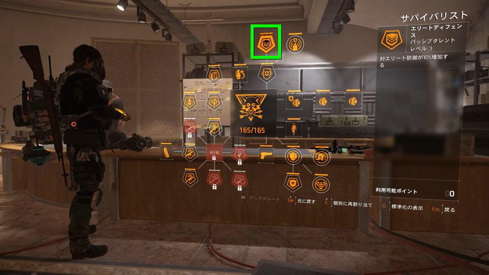 division-2-armor-bonus-build-survival