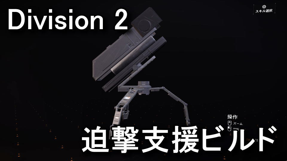 division-2-artillery-support-build-1