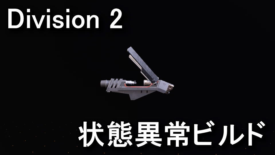 division-2-blinder-build