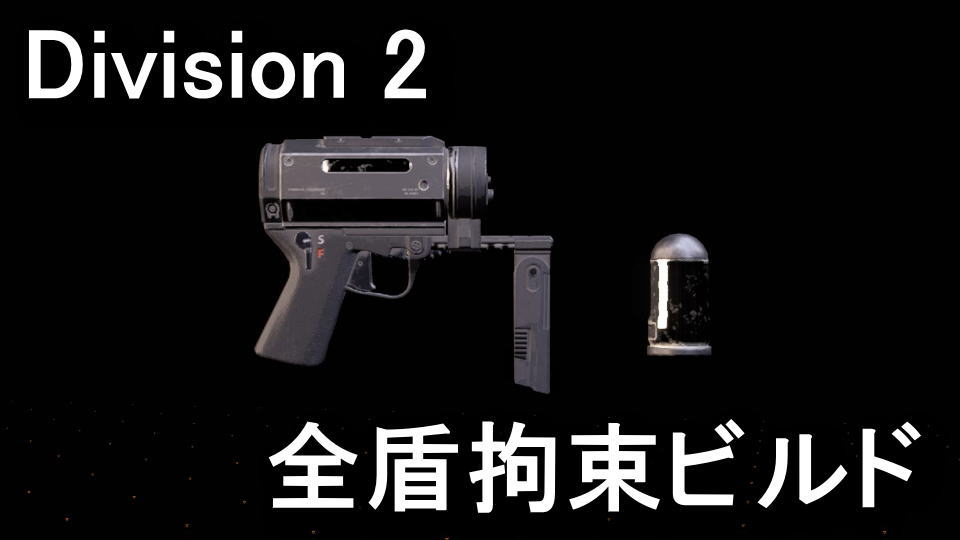 division-2-bulwark-riot-foam-build