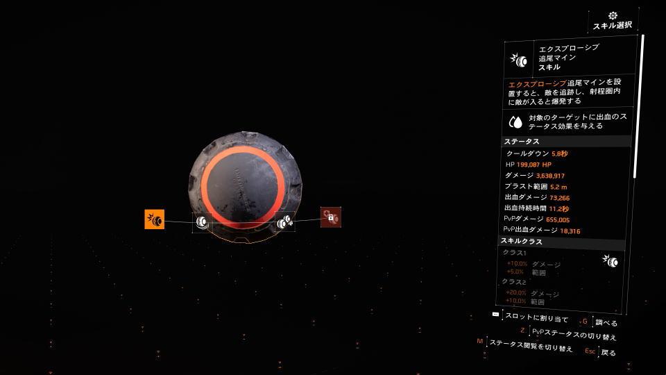 division-2-ecplosive-mine