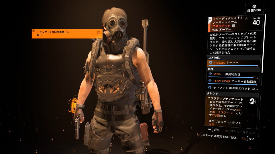 division-2-exotic-body-armor