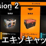 division-2-exotic-cache-god-roll-150x150