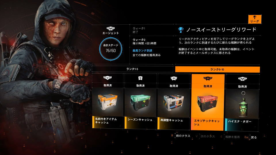 division-2-exotic-cache-info