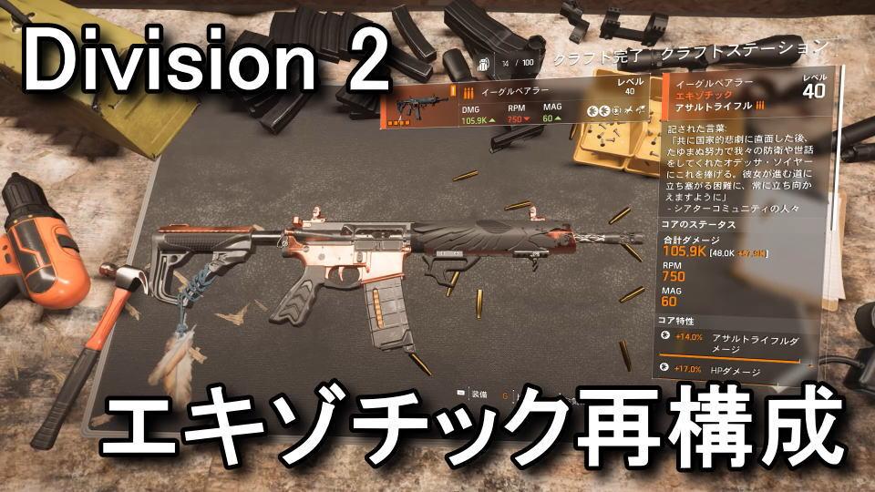 division-2-exotic-reconfiguration