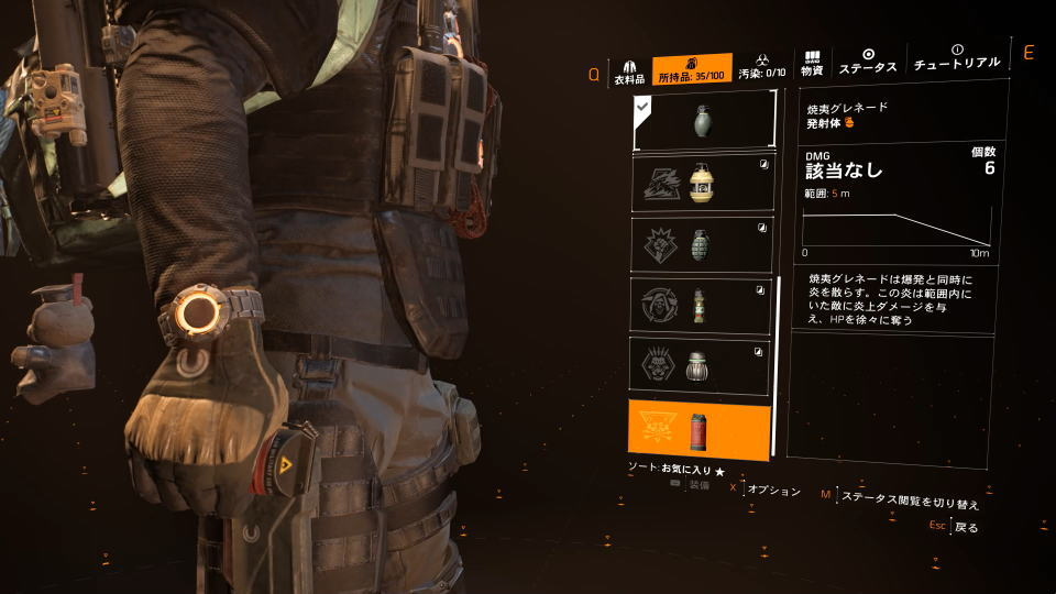 division-2-gadget-fire-grenade
