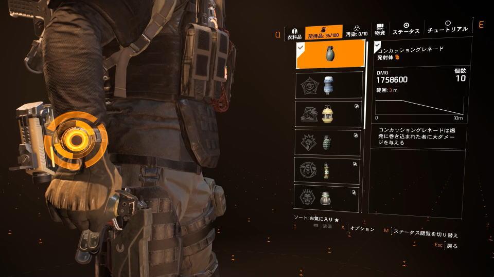 division-2-gadget-grenade