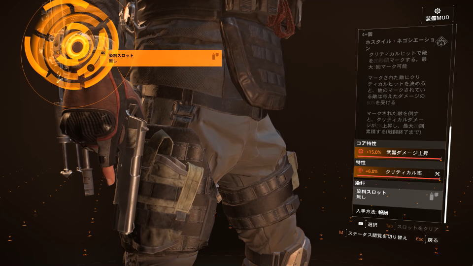 division-2-gear-customize-2max-kneepad-2