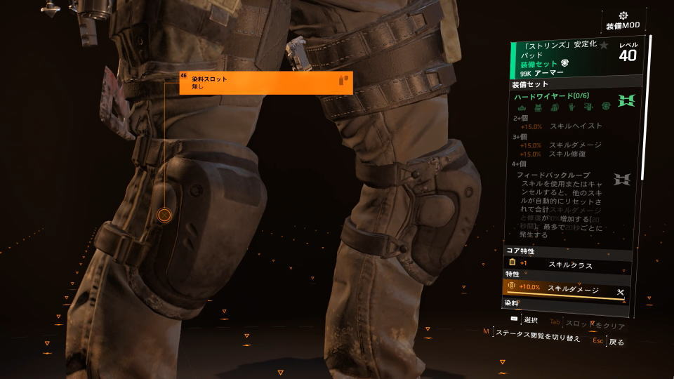 division-2-gear-customize-2max-kneepad