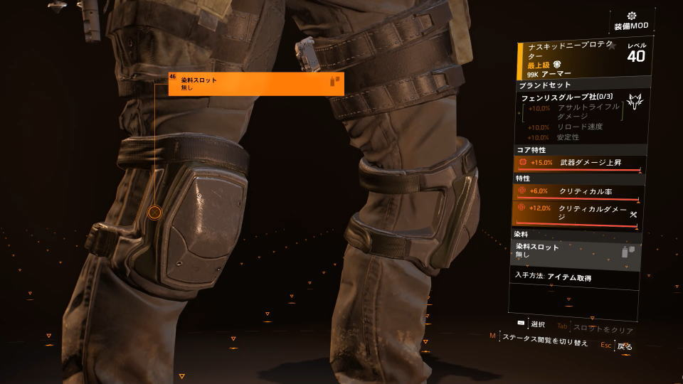 division-2-gear-customize-3max-kneepad