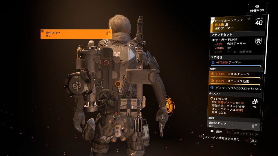 division-2-gear-customize-4max-backpack