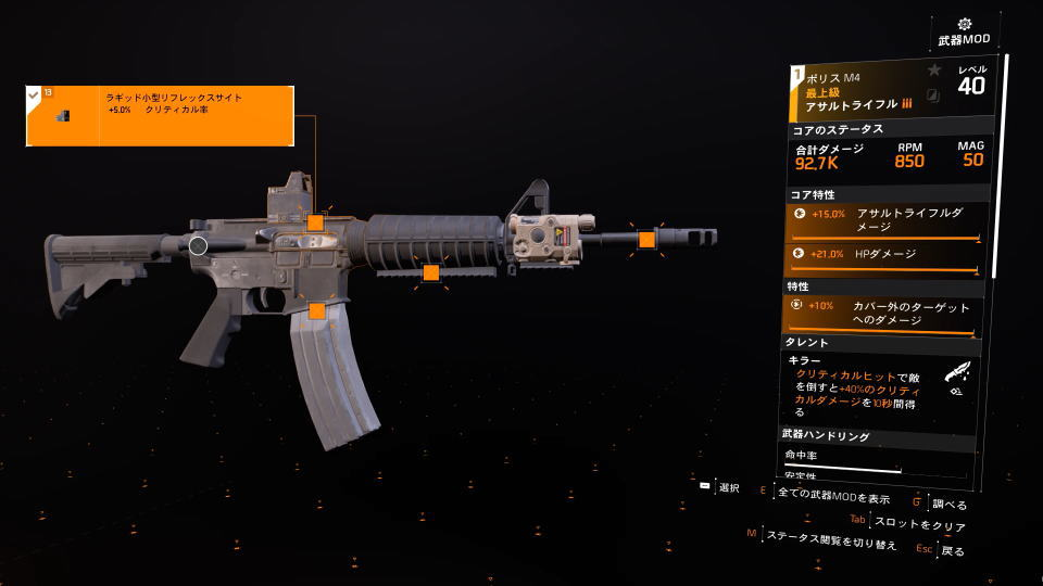division-2-gear-customize-ar-max
