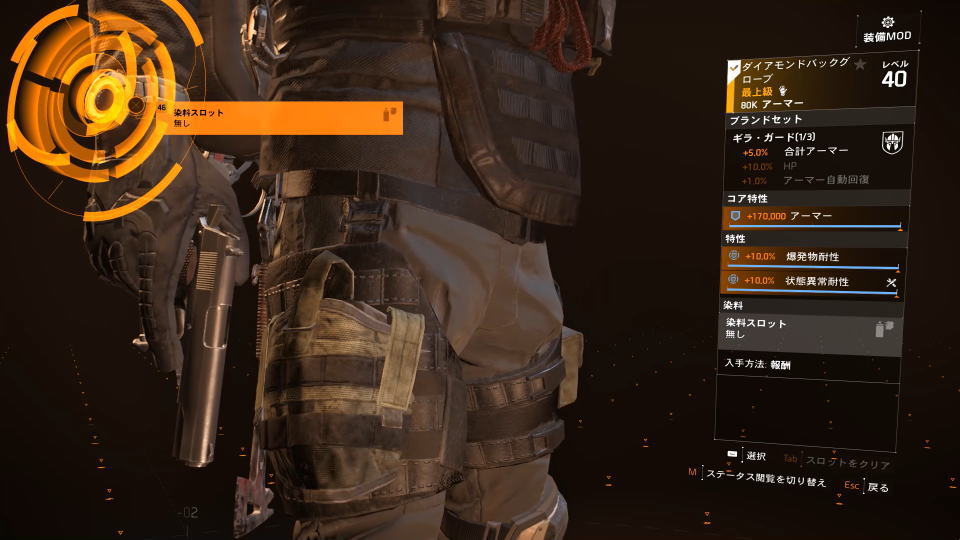 division-2-gear-customize-build-defence