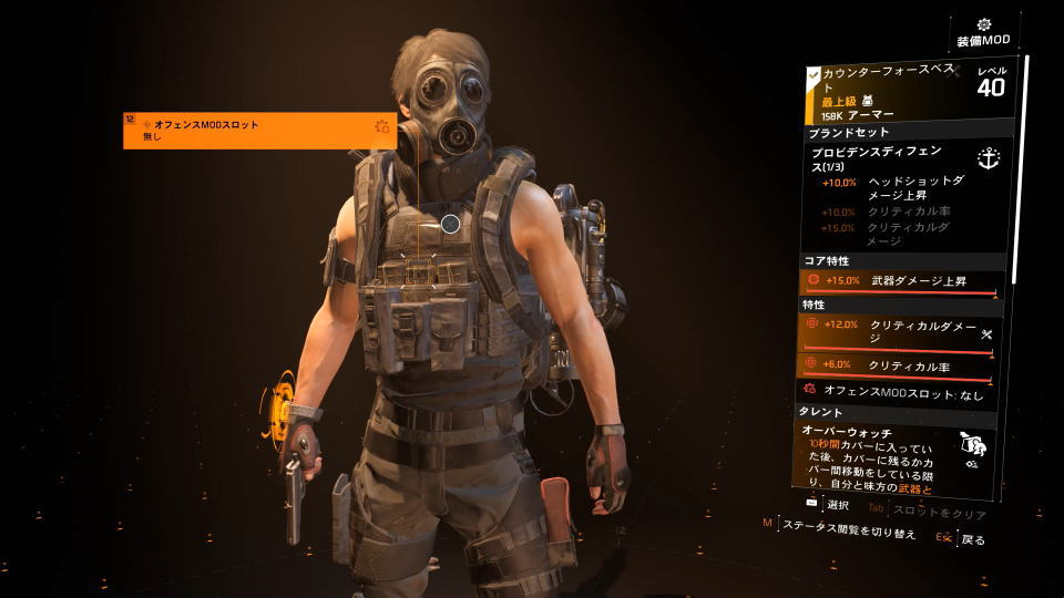 division-2-gear-customize-build-offense
