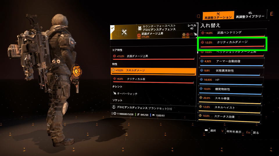 division-2-gear-customize-guide-2