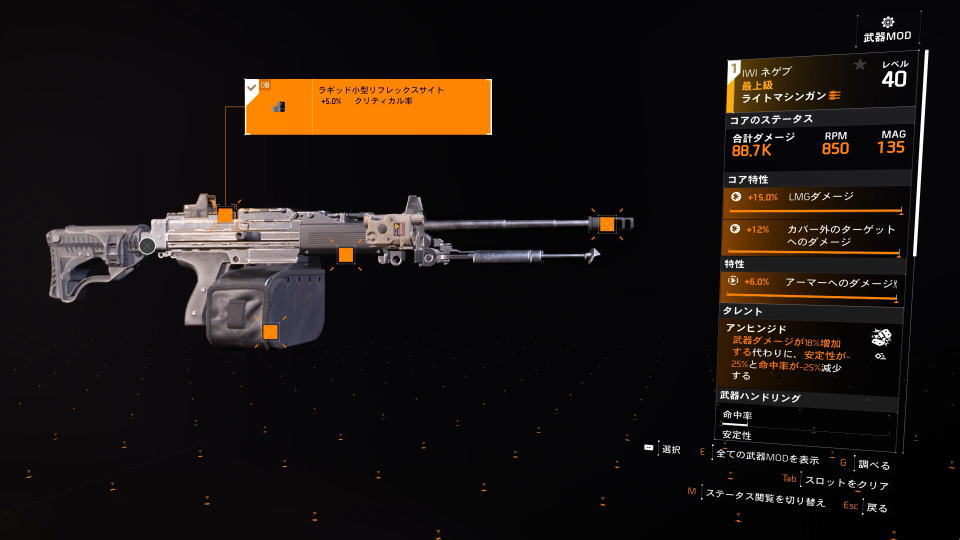 division-2-gear-customize-lmg-max