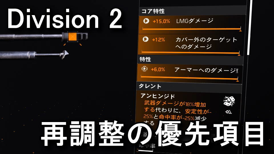 division-2-gear-customize