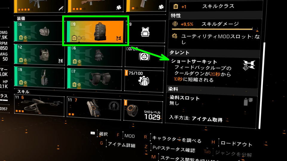 division-2-gear-set-bonus-backpack